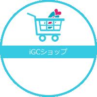 iGCショップ