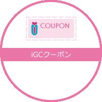iGCクーポン