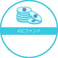 iGCファンド
