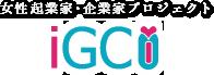 女性起業家・企業家プロジェクト iGC