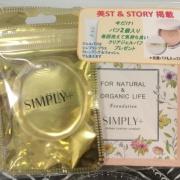 SIMPLY+ エアレスクッションファンデ