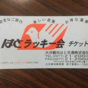 5400円分タクシーチケット